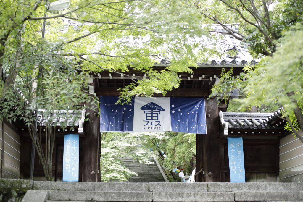 台風一過、宇宙のフシギに恋した強者たちが集結!…宙フェス2019京都嵐山 イベントレポート